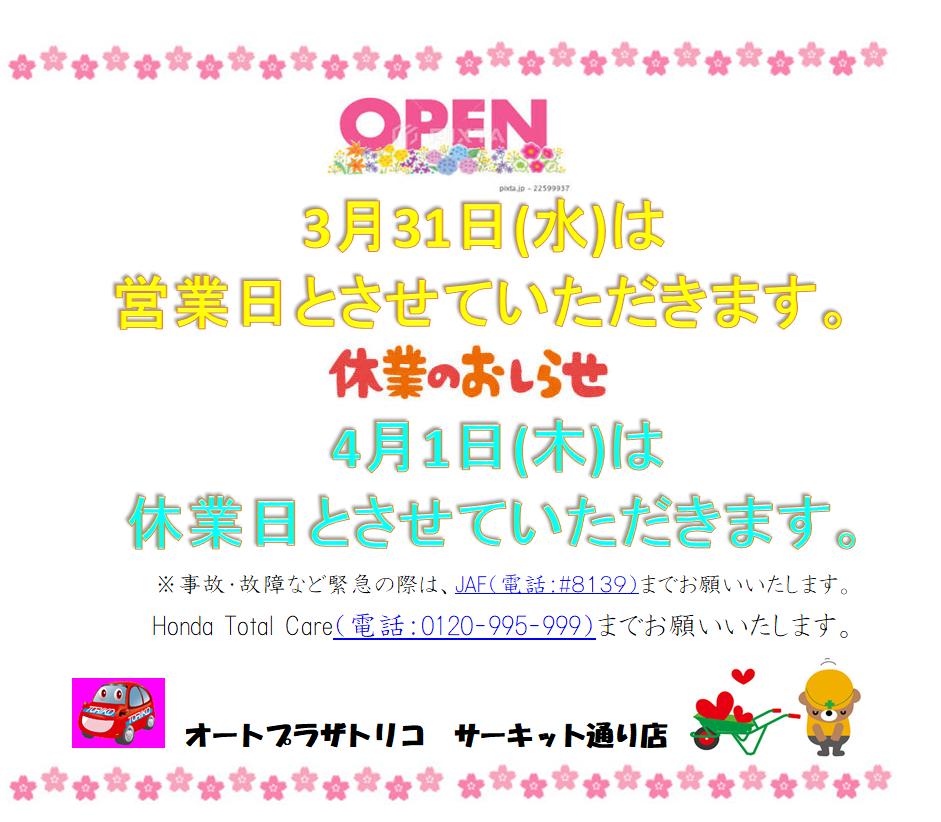 ☆3月31日(水)は営業します!☆_b0320216_18334787.png