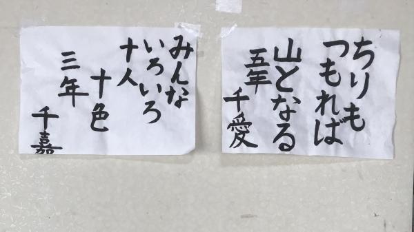 恵風会書道教室、好きな言葉を書きました。金曜コースです。_d0168831_14344509.jpeg