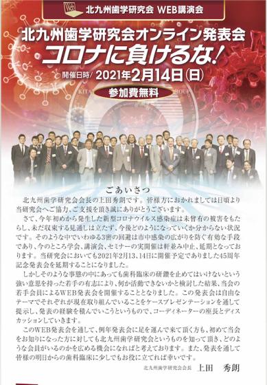 北九州歯学研究会発表会_d0150056_10023647.png