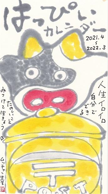 古川 2021年 表紙 「人生イロイロ」_b0124466_10201971.jpg