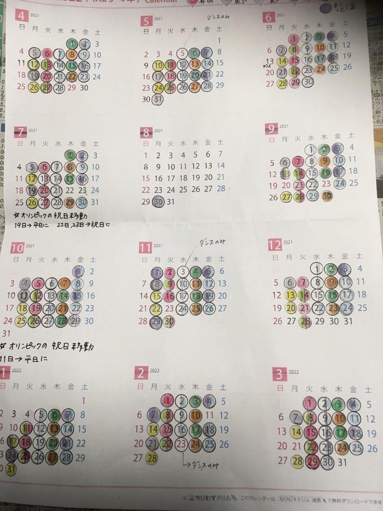 2021年お稽古教室_e0131910_21265997.jpeg