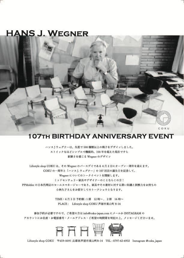 LIFESTYLE SHOP COKU 1st Anniversary&Hans J.Wegner(ハンスウェグナー)107th Birth Anniversary!_b0115615_19065905.jpg