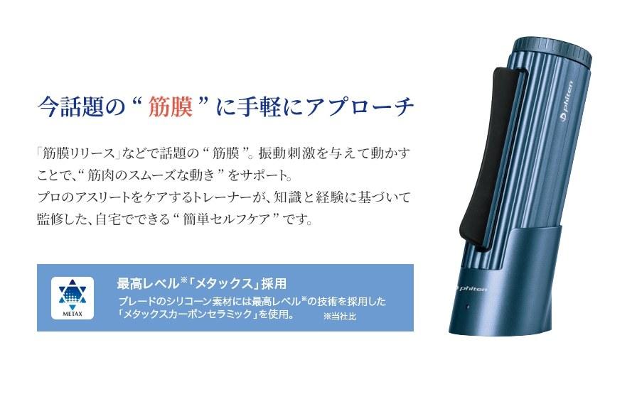 『筋膜スクレイパー』特別キャンペーンのお知らせ_a0322418_13571651.jpeg