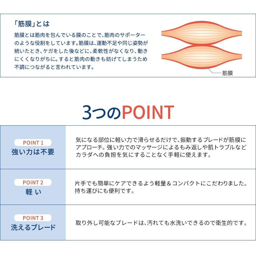 『筋膜スクレイパー』特別キャンペーンのお知らせ_a0322418_13575035.jpeg