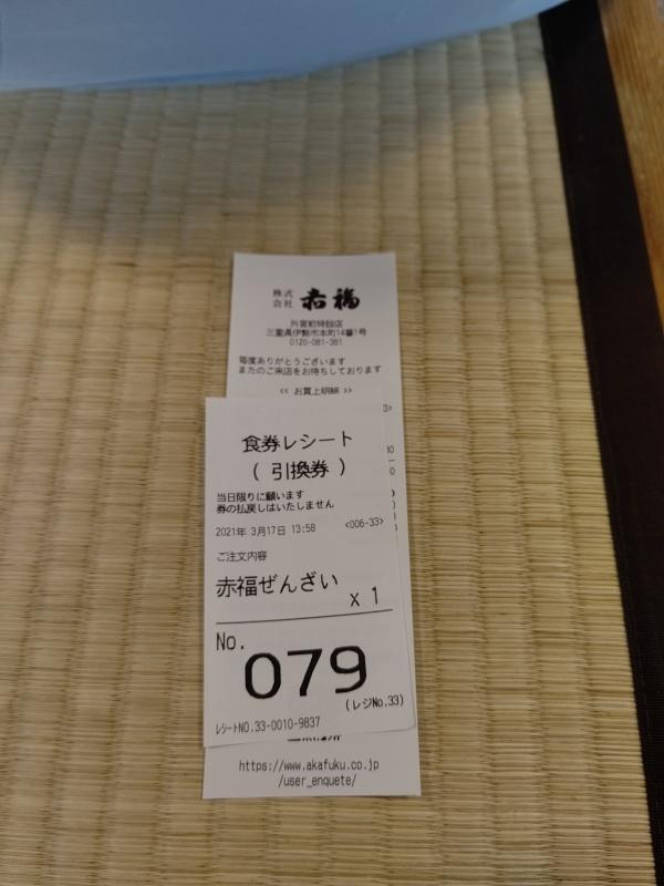 赤福 外宮前特設店  [春の三重⑥ last]_e0305834_13550274.jpg
