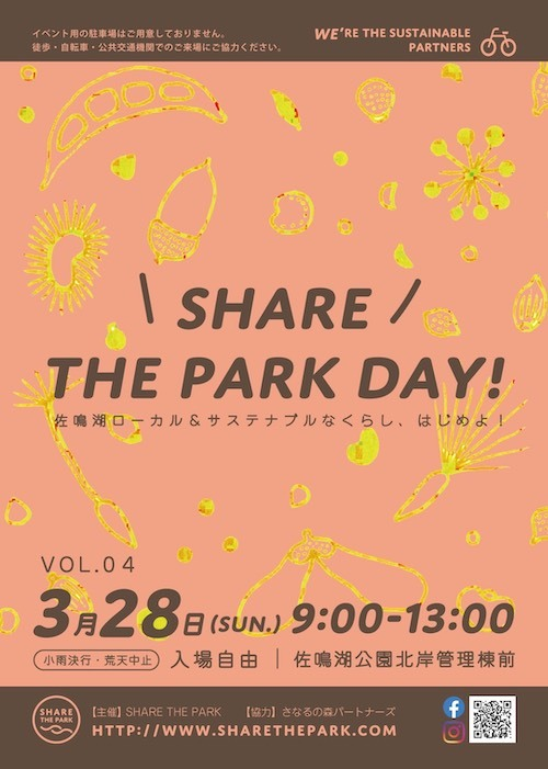 SHARE THE PARK DAY VOL.04_c0089242_13370435.jpeg
