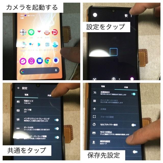 スマホSDカードに写真保存 プリンター交換 イオンモバイル解約_a0084343_20294671.jpeg