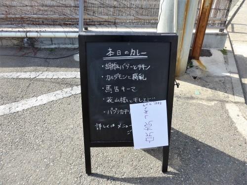 祐天寺「レカヤマジフ」へ行く。_f0232060_15223291.jpg