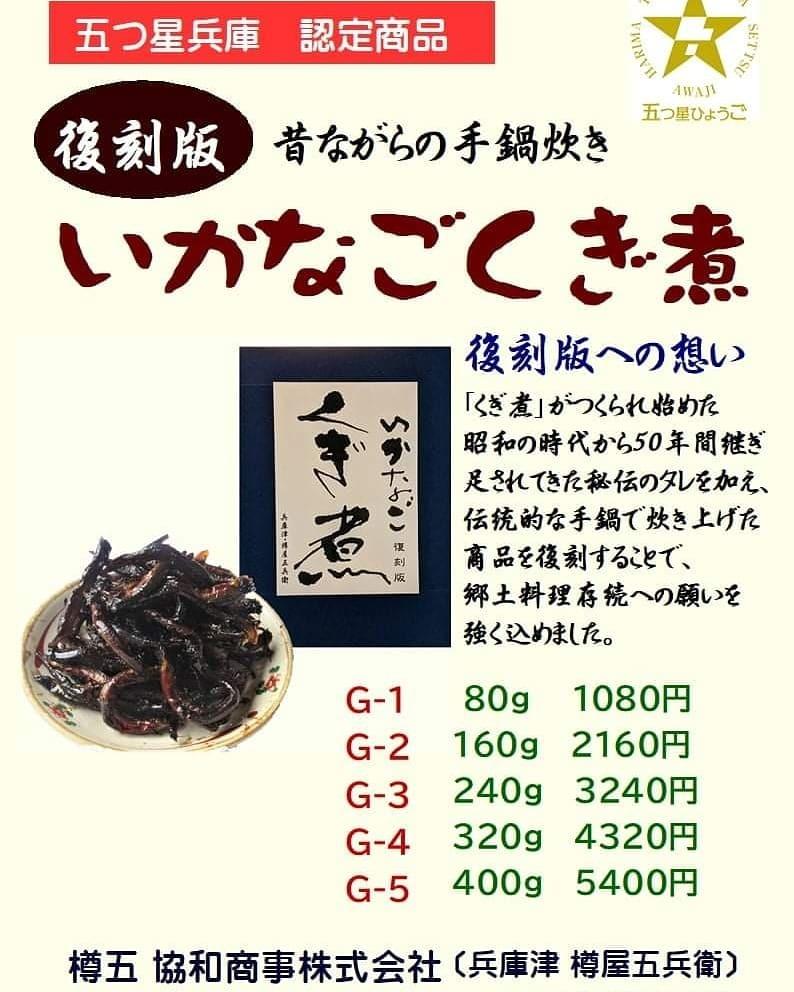 神戸から、五ツ星ひょうごに認定されました☆小阪美鈴ラベルいかなごくぎ煮_a0098174_16354685.jpg