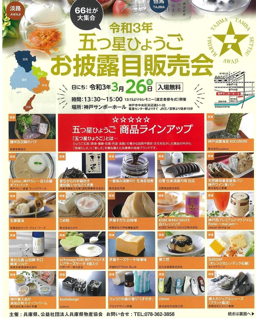 神戸から、五ツ星ひょうごに認定されました☆小阪美鈴ラベルいかなごくぎ煮_a0098174_16360397.jpg