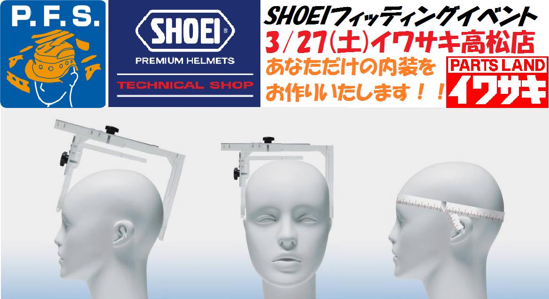 アライ・ショウエイヘルメット【メーカースタッフ来店イベント】_b0163075_12171215.png