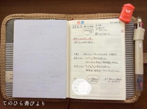 高橋No.8ポケットダイアリー#2/22〜2/28_d0285885_12564141.jpeg