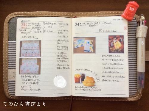 高橋No.8ポケットダイアリー#2/22〜2/28_d0285885_12565883.jpeg
