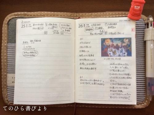高橋No.8ポケットダイアリー#2/22〜2/28_d0285885_12571474.jpeg