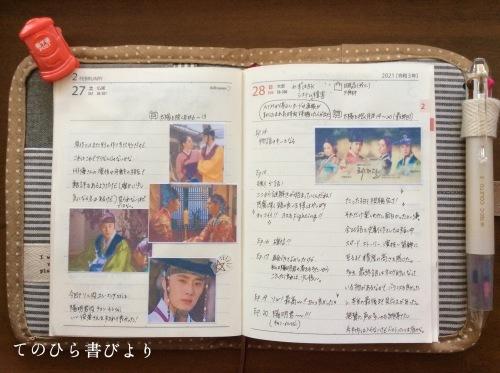 高橋No.8ポケットダイアリー#2/22〜2/28_d0285885_12573161.jpeg
