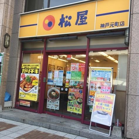 松屋の牛めしミニと豚汁      神戸元町駅店_c0118393_17304906.jpg