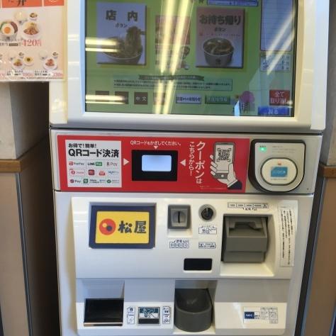 松屋の牛めしミニと豚汁      神戸元町駅店_c0118393_17305945.jpg