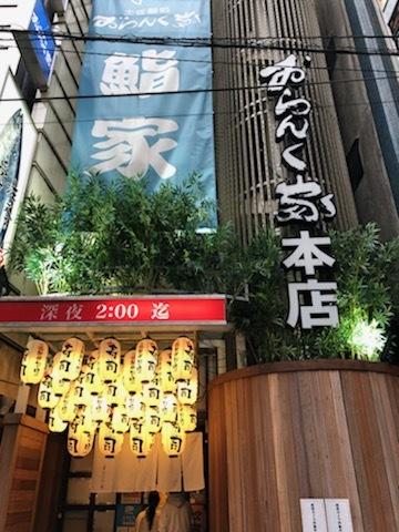 おらんく家(高知市)_a0152501_09240232.jpg