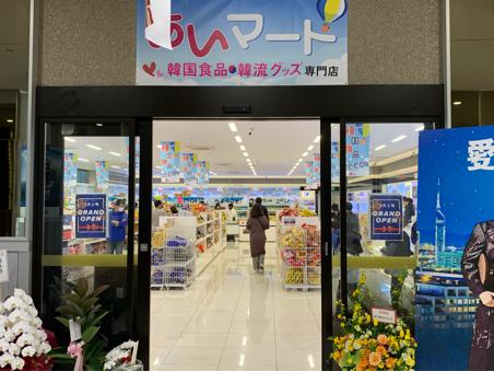 福岡の新しい韓国スーパー「あいマート」に行ってきました~!_a0140305_01540883.jpg