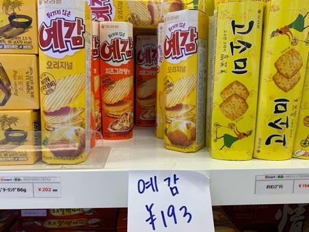 福岡の新しい韓国スーパー「あいマート」に行ってきました~!_a0140305_01550360.jpg