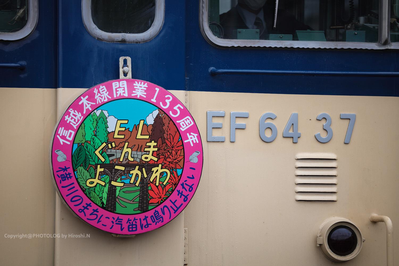 2021/3/21 Sun. 信越本線 - SLぐんまよこかわ 開業135周年記念HM -_b0183406_00060955.jpg