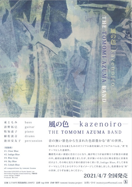 New CD「風の色」4/7/2021全国発売します!_f0042307_11024939.jpg