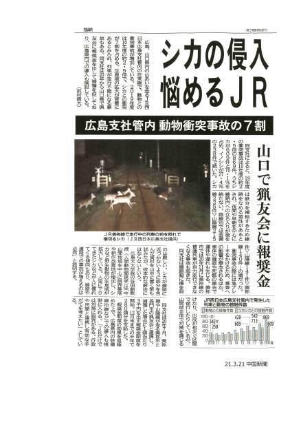 JR西日本での獣害_d0155415_18330297.jpg