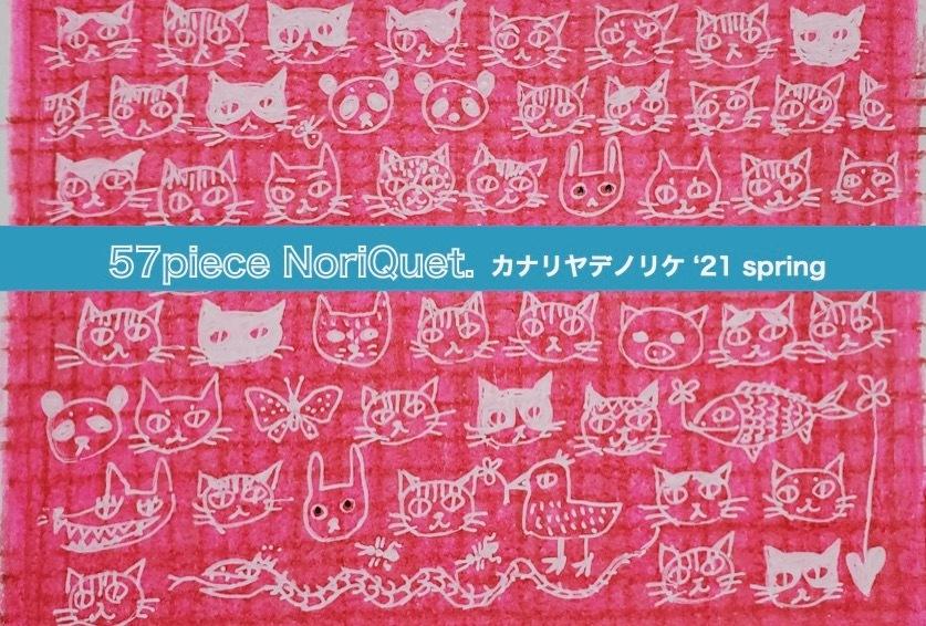 57piece NoriQuet. カナリヤデノリケ\'21 spring_c0127428_19584514.jpeg