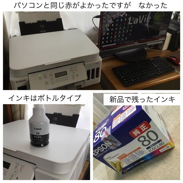 スマホSDカードに写真保存 プリンター交換 イオンモバイル解約_a0084343_23443424.jpeg