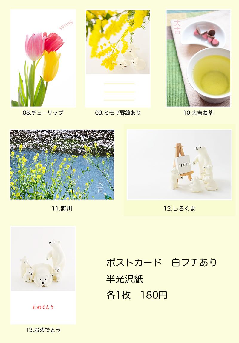 【2021年・春ポストカードの販売】_a0003650_19094310.jpg
