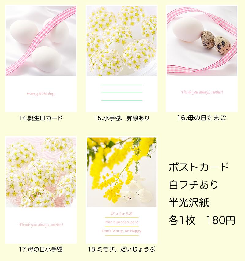 【2021年・春ポストカードの販売】_a0003650_19102927.jpg