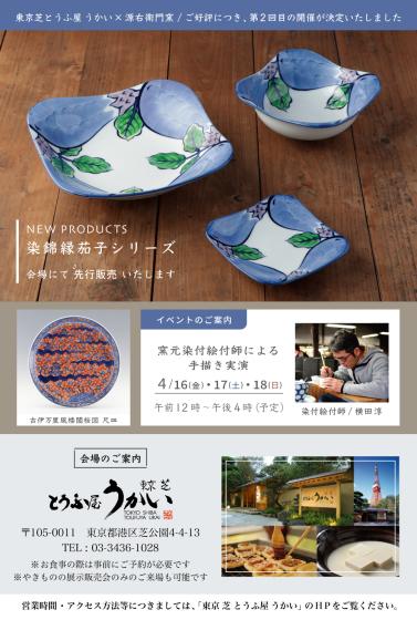 東京 芝 とうふ屋うかい × 源右衛門窯_b0289777_09444438.jpg