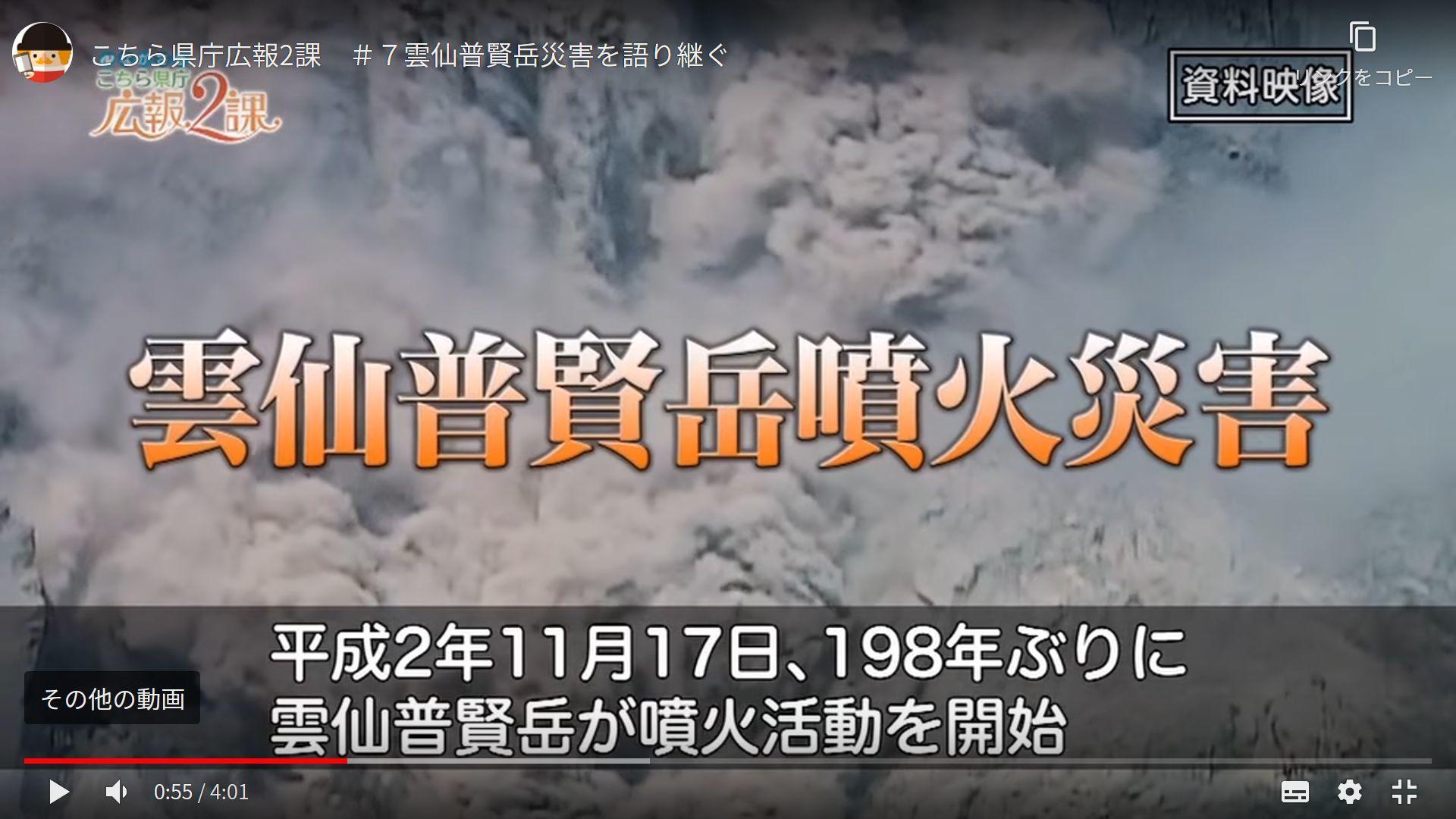 [30周年] 雲仙普賢岳 30年 [火砕流] (3/22)_a0034780_14021975.jpg