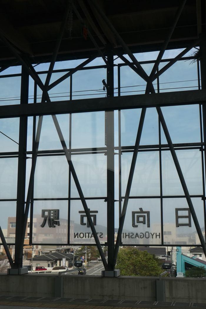 JR在来線昼間特急 最長距離列車の旅6 南宮崎 ⇒ 大分_a0388583_23473778.jpg