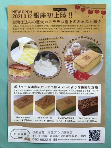 [日本で台湾]ふぁふぁ台湾カステラ「台楽蛋糕」(銀座)_e0171089_16003932.jpeg