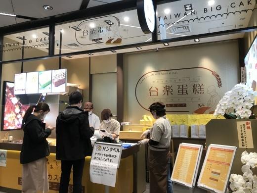 [日本で台湾]ふぁふぁ台湾カステラ「台楽蛋糕」(銀座)_e0171089_16142605.jpeg