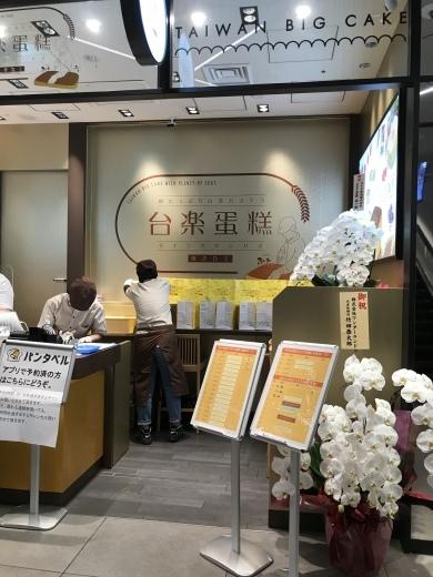 [日本で台湾]ふぁふぁ台湾カステラ「台楽蛋糕」(銀座)_e0171089_16144313.jpeg