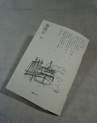 同僚 生田耕作さんのこと_f0307792_20313588.jpeg