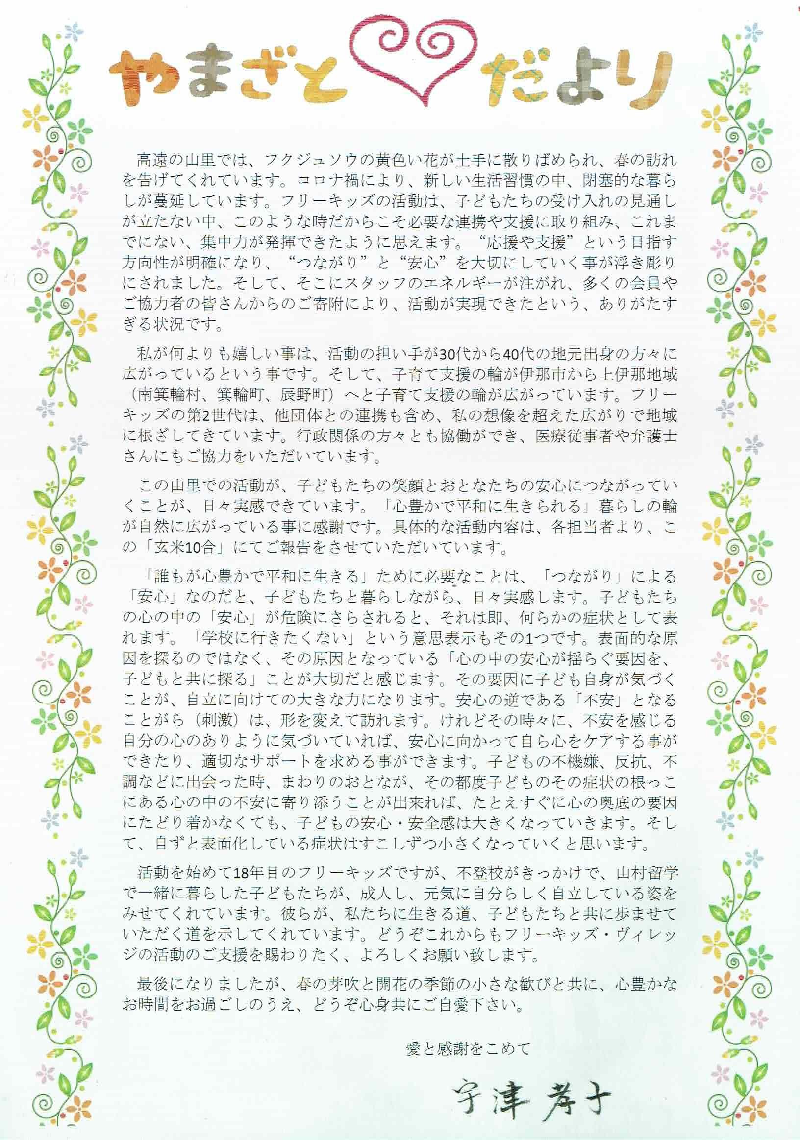 玄米10合 ニュースレター完成!_e0015223_14035121.jpg