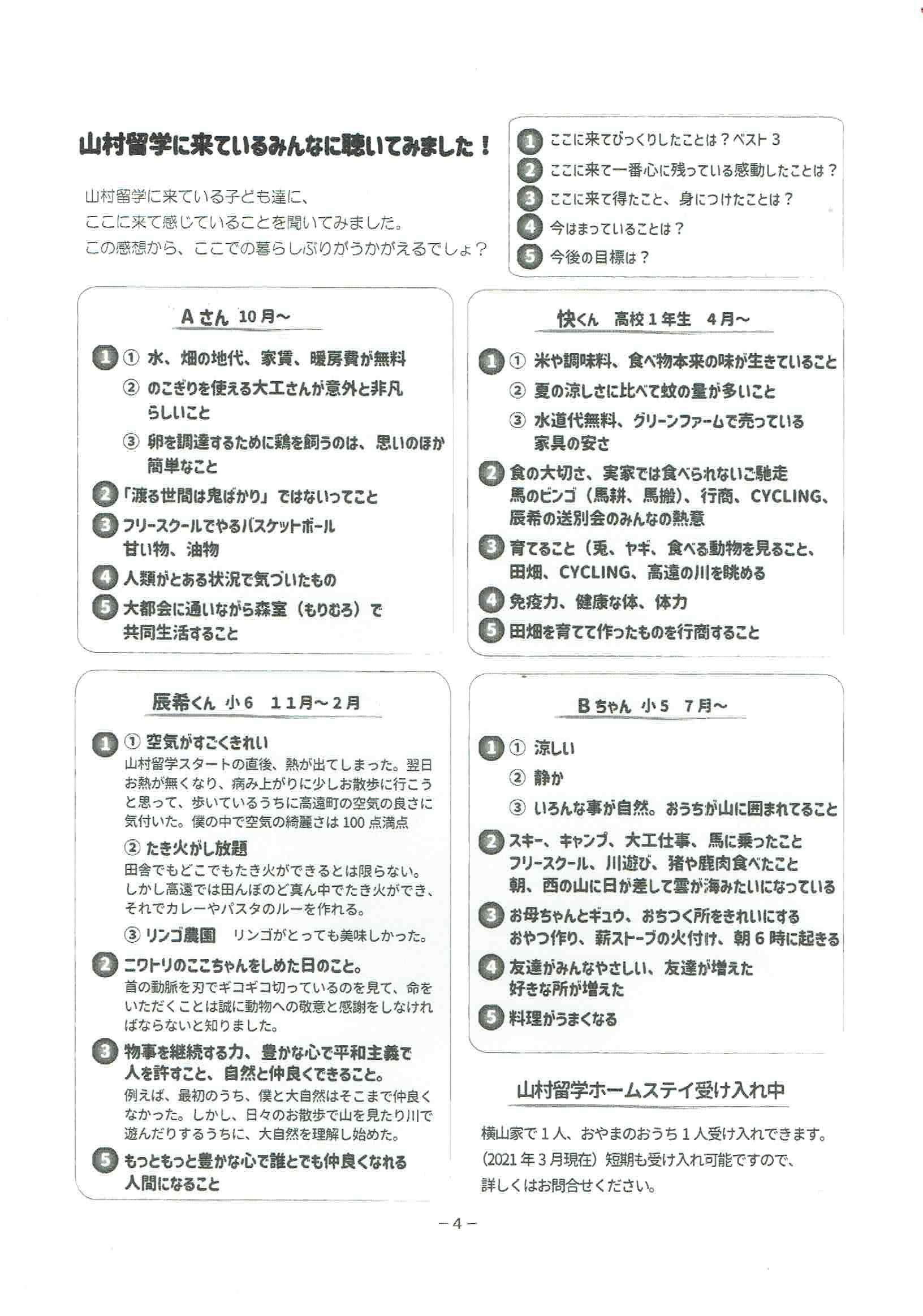 玄米10合 ニュースレター完成!_e0015223_14043397.jpg