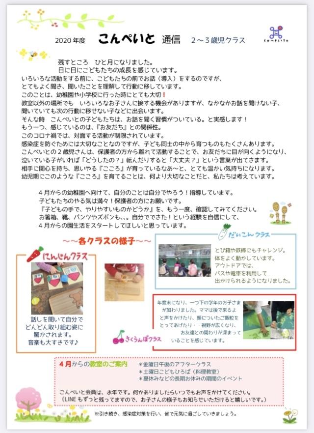 こんぺいと通信_f0159236_11513275.jpeg