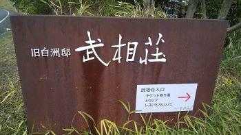 建物探訪 行ってきました♪ 旧白洲邸「武相莊」_c0146040_18482860.jpg