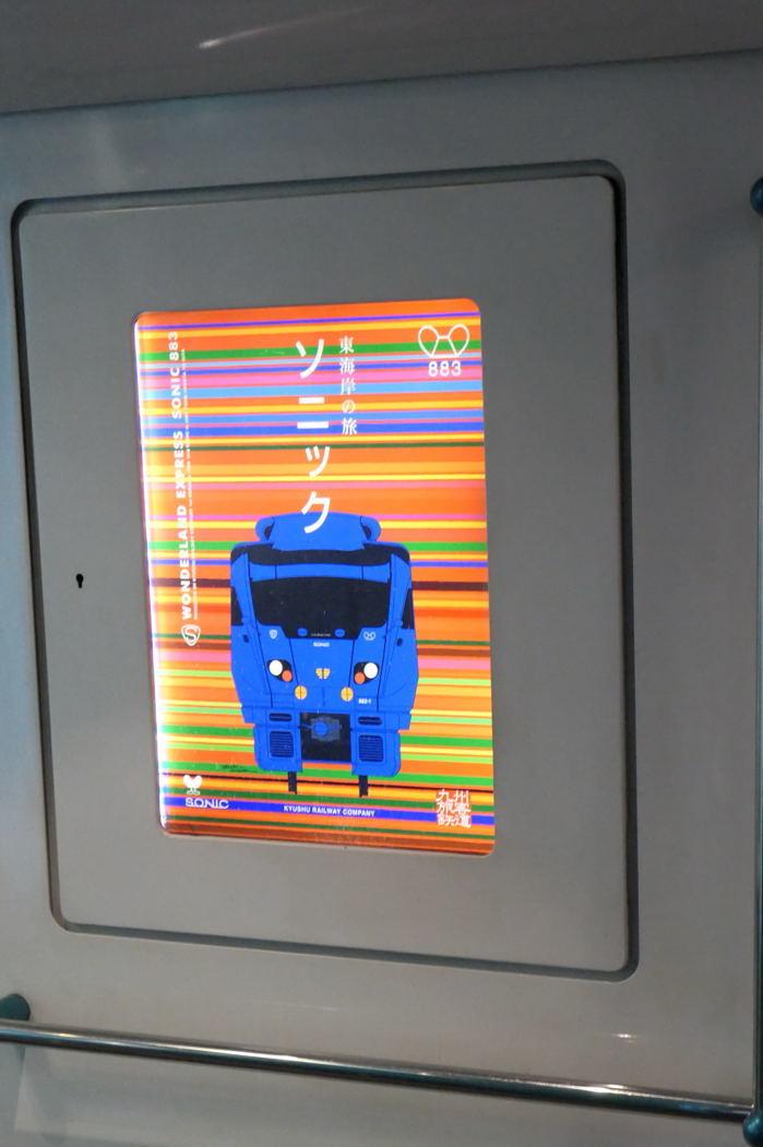 JR在来線昼間特急 最長距離列車の旅7 大分 ⇒ 博多 ソニックの旅_a0388583_23510029.jpg