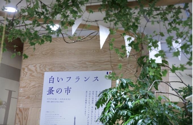 阪急うめだ本店 フランスフェア 同時開催10Fスーク 「白いフランス蚤の市」が終了しました。_b0179814_07444172.jpeg