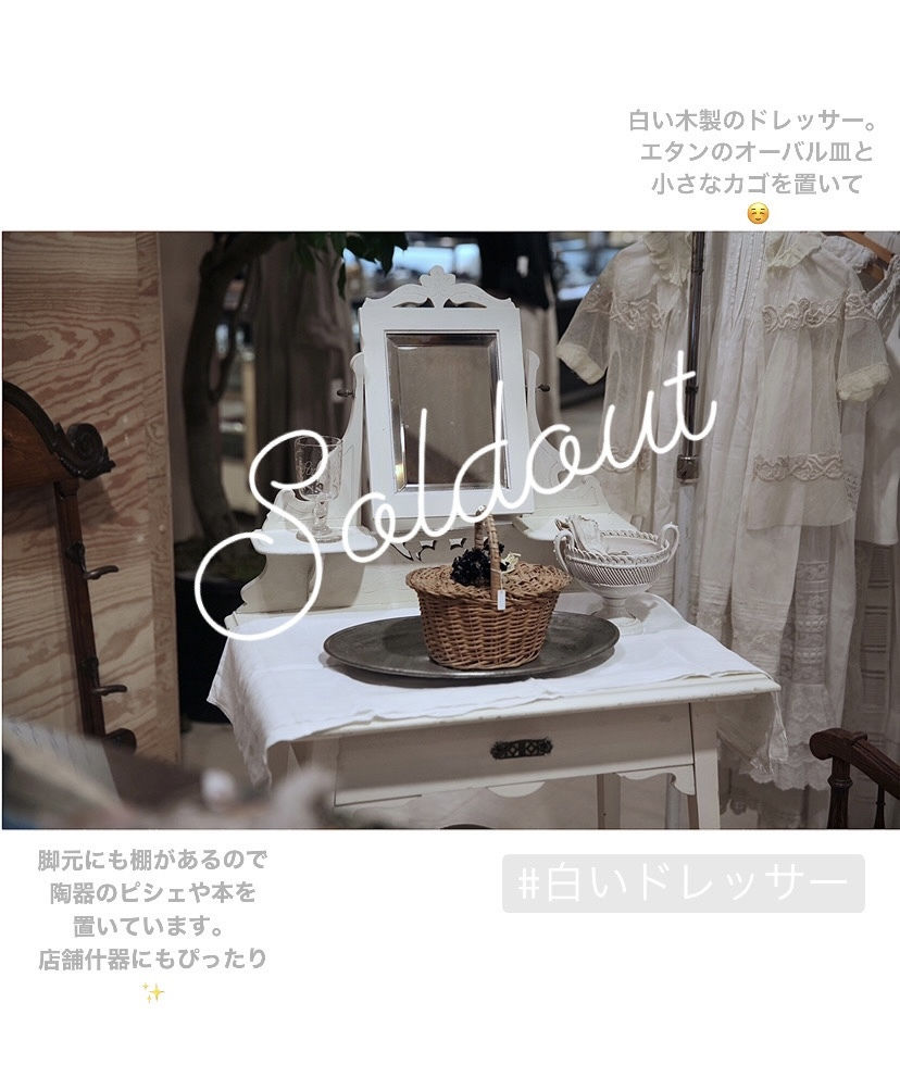 阪急うめだ本店 フランスフェア 同時開催10Fスーク 「白いフランス蚤の市」が終了しました。_b0179814_07500764.jpeg