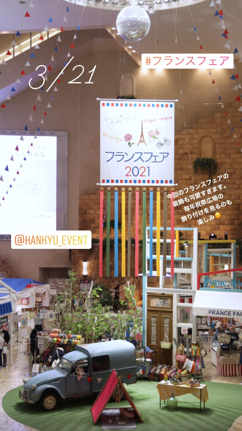 阪急うめだ本店 フランスフェア 同時開催10Fスーク 「白いフランス蚤の市」が終了しました。_b0179814_08151094.jpeg