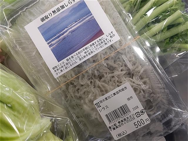 帰り道・道の駅「あさひ」で野菜購入・・うぇーい(^O^)/_c0196414_05271929.jpg