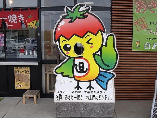 帰り道・道の駅「あさひ」で野菜購入・・うぇーい(^O^)/_c0196414_05271982.jpg