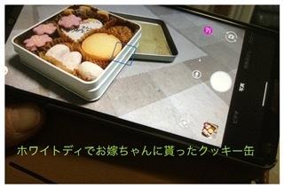 スマホSDカードに写真保存 プリンター交換 イオンモバイル解約_a0084343_16570318.jpeg