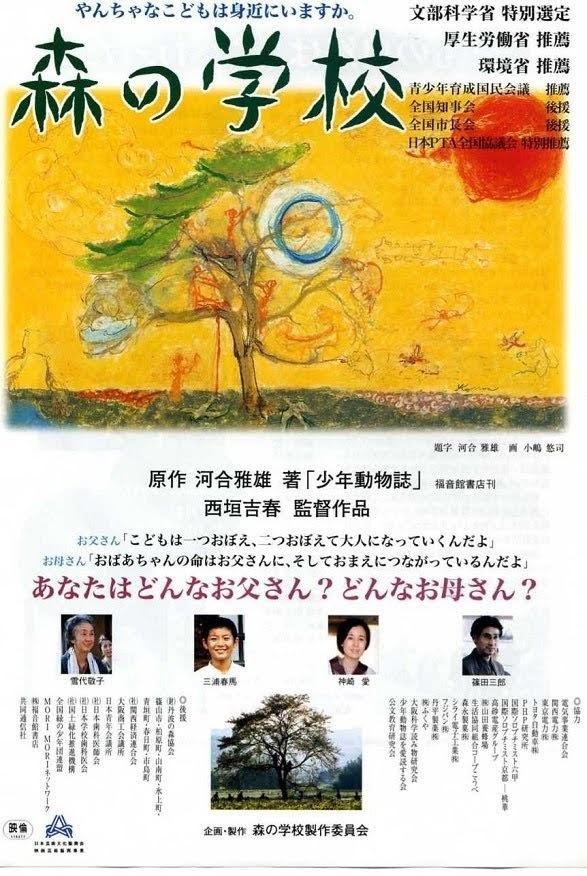 森の学校チケット発売中_f0377243_13503869.jpg